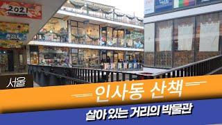 [서울에서 지하철로 여행하기]  인사동 산책/살아있는 …