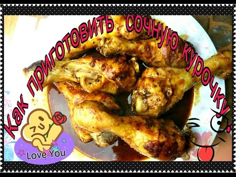 Как приготовить сочную курицу  с паприкой в духовке? С хрустящей корочкой | Видеорецепт