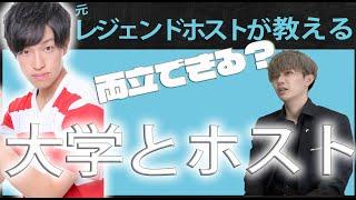 【ガチ悩み相談】新人イケメンホストのリアルな悩み02