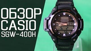 CASIO SGW-400H-1B2 | Обзор (на русском) | Купить со скидкой