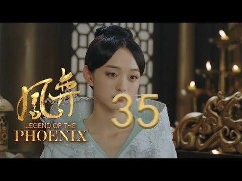 凤弈 35 | Legend Of The Phoenix 35(何泓姗、徐正溪、曹曦文等主演)