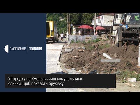 UA: ПОДІЛЛЯ: У Городку облаштовують центральний майдан та прилеглі вулиці