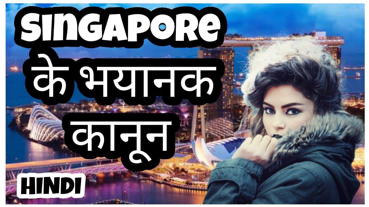 सिंगापुर के भयानक कानून | Singapore 20 Weired and Amazing Facts in hindi