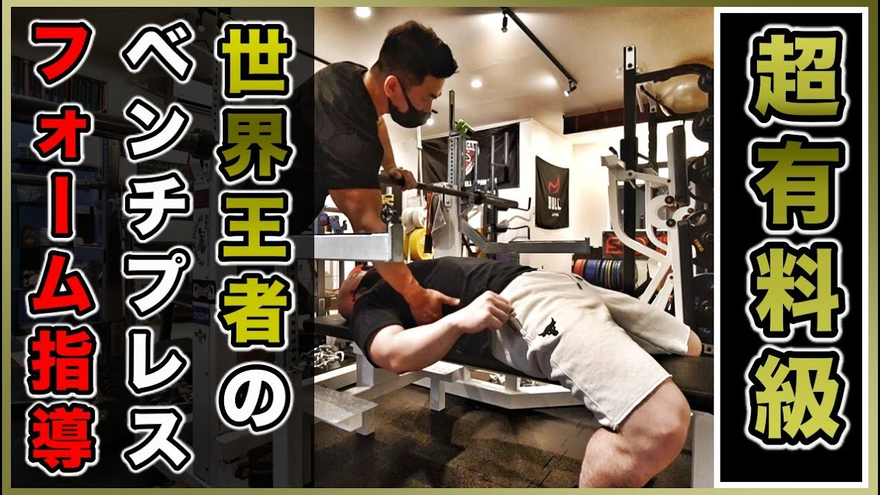 【筋トレ】ベンチプレスを今より10kg伸ばす世界王者に教わるフォーム(1/3)