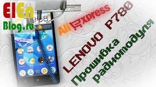Прошивка радиомодуля lenovo p780(Телефон покупал тут - http://www.elenblog.ru/Lenovo_P780 В данном видео я покажу реальный процесс перепрошивки радиомодуля..., 2014-03-11T21:53:43.000Z)