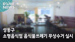 [성동] 소형음식점 음…