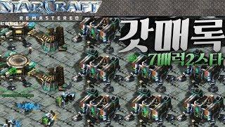 7 Barracks + 2 Starports Flash VS effort