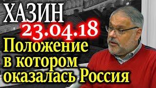 ХАЗИН. Положение в котором оказалась Россия из-за пункта в конституции 23.04.18