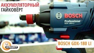 Акумуляторний гайковерт Bosch GDX-180 Li. Огляд
