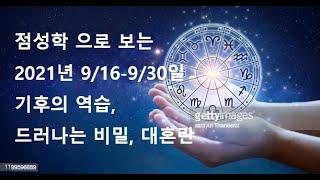 2021년 9월 16-30일  점성학 운세.  심각한 기후 변화, 대혼란,  드러나는 비밀들