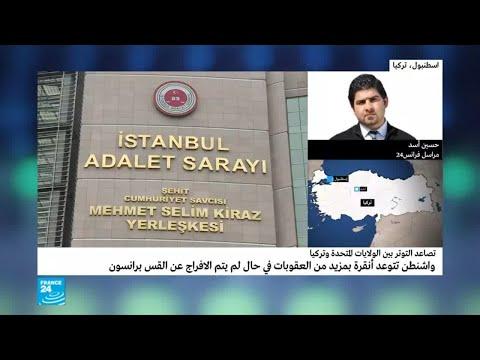 تركيا تبحث عن الدعم أينما كان؟  - نشر قبل 1 ساعة