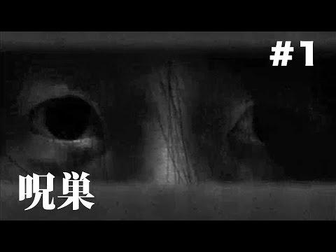 #1【呪巣】最恐ホラーゲームアプリ 実況
