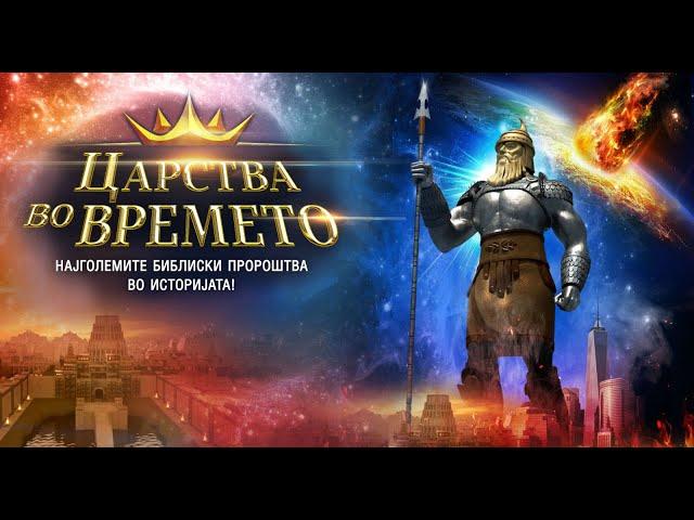 Царства во времето - Најголемите библиски пророштва во историјата
