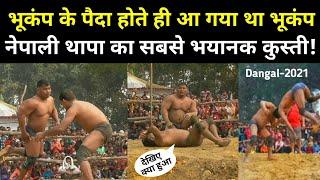 Nepali Thapa Ki Jabardast Action Kusti Video | Thapa V/S Rajasthani | Indian Wrestling,