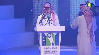 حفل تخرج الدفعة (11) من طلبة الجامعة العربية المفتوحة 2016-2017