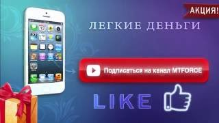 Подробности о розыгрыше iPhone SE от компании MTFORCE