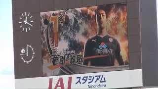 2015 明治安田生命J1リーグ1thステージ第1節 清水エスパルス3-1鹿島アン...