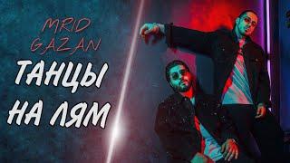 MriD, Gazan - Танцы на лям (Премьера трека 2021)