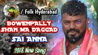 Bowenpally Shan ma Dagad Sai anna New Song 2018 | Birthday Celebrations