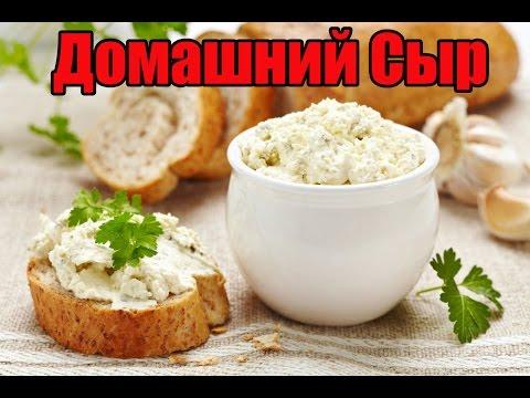 Сыр Домашний Плавленный Из Творога. Простые и Доступные Рецепты
