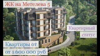 Купить квартиру в Сочи / ЖК на Метелева / Недвижимость в Сочи