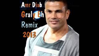 Amr Diab - Garaly Eh Remix 2013  عمرو دياب - جرالي أيه ريمكس