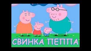 Свинка Пеппа, Peppa Pig, 1 сезон, на русском языке в хорошем качестве