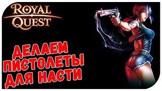Royal Quest 😈 Делаем пистолеты для Насти