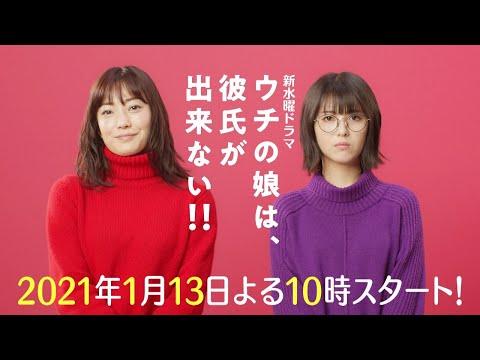 【ウチカレ】ティザーPR30秒
