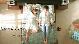 Gambar cover Touch love - Yoon Mirae 윤미래 Sub Korean & Romanization [The Master's Sun]