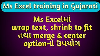 Wrap Text, Shrink To Fit, Merge & Center in Excel in Gujarati