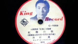 津村謙 - 紅椿の唄