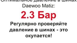 Какое давление в шинах Daewoo Matiz