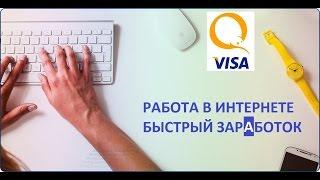 Как заработать киви деньги | Заработок qiwi | Как заработать киви рубли 2018