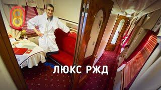 ЛЮКС РЖД Красная стрела — обзор!