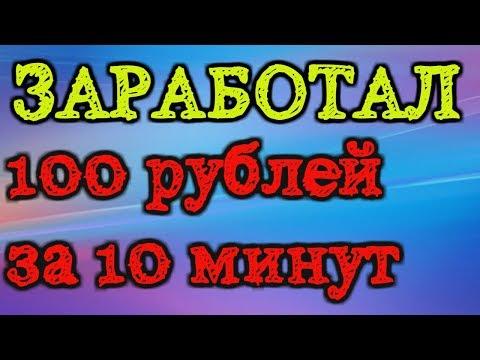 ЗАРАБОТАЛ В ИНТЕРНЕТЕ 100 РУБЛЕЙ ЗА 10 МИНУТ! НА ВАШИХ ГЛАЗАХ!