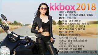 華語人氣排行榜 top 100   kkbox   2018   5月 KKBOX 華語單曲排行週榜  519 更新 2018新歌排行榜  華語人氣排行榜
