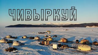 Зимняя рыбалка на Чивыркуйском заливе озеро Байкал