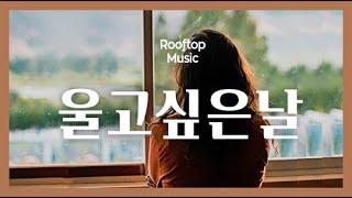 [1hour] 펑펑 울고 싶은 날, 이별을 노래한 잔잔한 발라드
