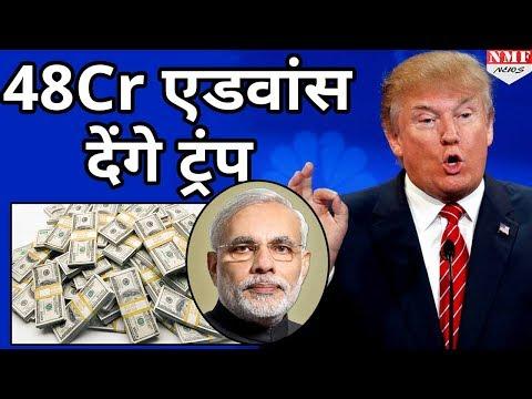 Modi के दौरे से ठीक पहले America का बड़ा ऐलान, Electricity के लिए Advance देगा 48 Crore