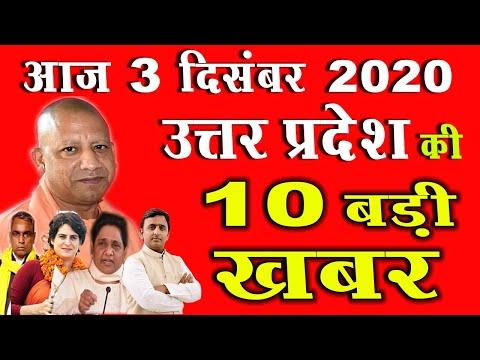 UP की 10 सुपर फास्ट खबरें | Up Breaking news | uttar pradesh News | mukhya samachar | MobileNews 24