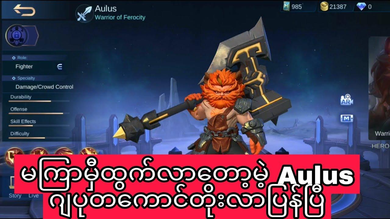 အရမ်းမိုက်တဲ့ New Hero Aulus ရဲ့ Skillအကြောင်း