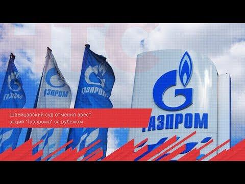 НТС Севастополь: Швейцарский суд отменил арест акций  Газпрома  за рубежом
