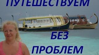 Путешествуем без проблем(Привет. Меня зовут Валентина Вакуленко. Я живу и работаю в Киеве. Вот уже более 15 лет занимаюсь туризмом...., 2015-07-28T21:06:30.000Z)