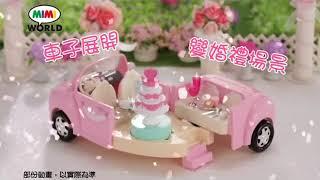 配音員賀世芳-甜蜜少女-迷你MIMI甜蜜婚禮車