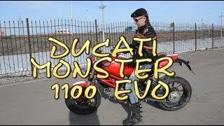 [Докатились!] Тест драйв Ducati Monster 1100evo... Ну зато он красивый.