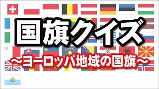 国旗クイズ ~ヨーロッパ地域~