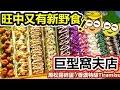 [Poor travel香港] 旺中又有新野食!巨型窩夫店!黑松露碎蛋窩夫,香濃Tiramisu特級窩夫,打卡免費送巨峰梳打! Nun
