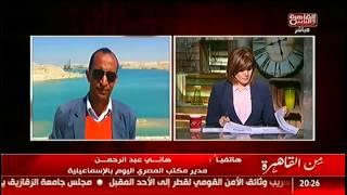 هانى عبد الرحمن مؤسس ورئيس تحرير قناة السويس الجديدة: القناة أنقذت مدن مصرية من الغرق