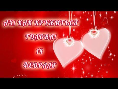 Оригинальное поздравление с днем Святого Валентина